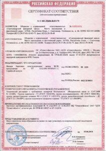 Пожарный сертификат соответствия березовой фанеры